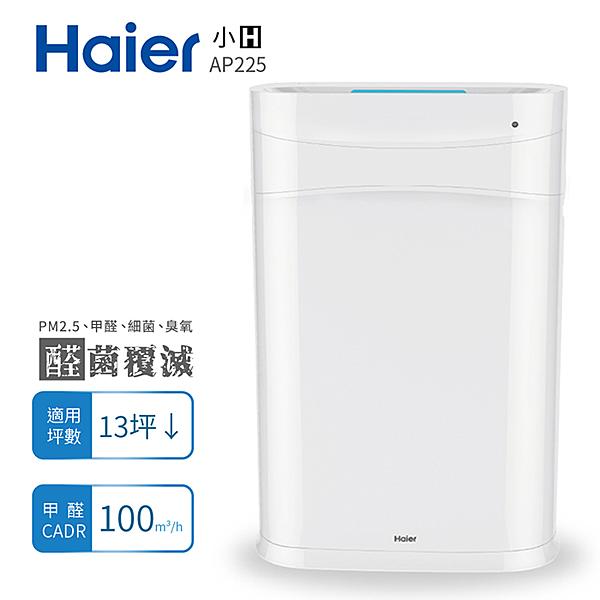 【輸碼折300】Haier 海爾 小H空氣清淨機 醛效抗敏 抗PM2.5 / 除甲醛 AP225 好娃娃