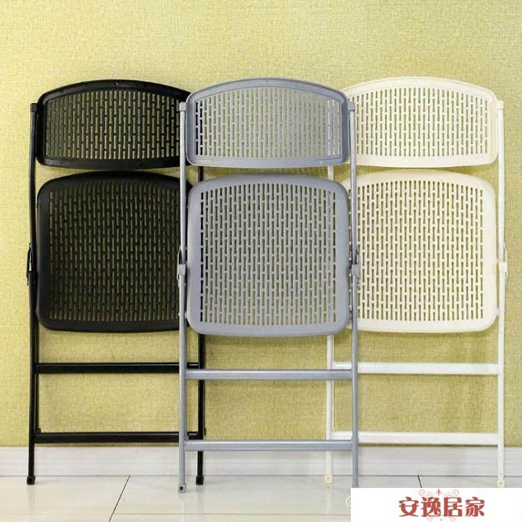 摺疊椅 摺疊椅子凳子靠背凳塑膠便攜簡約椅透氣電腦辦公家用戶外成人培訓 安逸居家