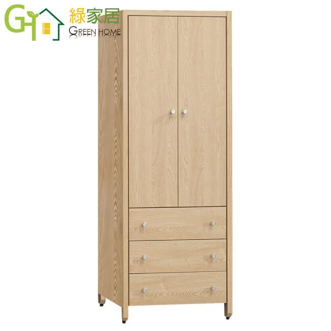 綠家居菲洛 時尚2.5尺二門三抽衣櫃/收納櫃