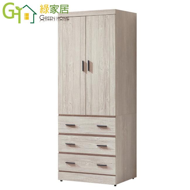 綠家居莫喬伊  時尚2.5尺開門三抽衣櫃/收納櫃(二色可選)