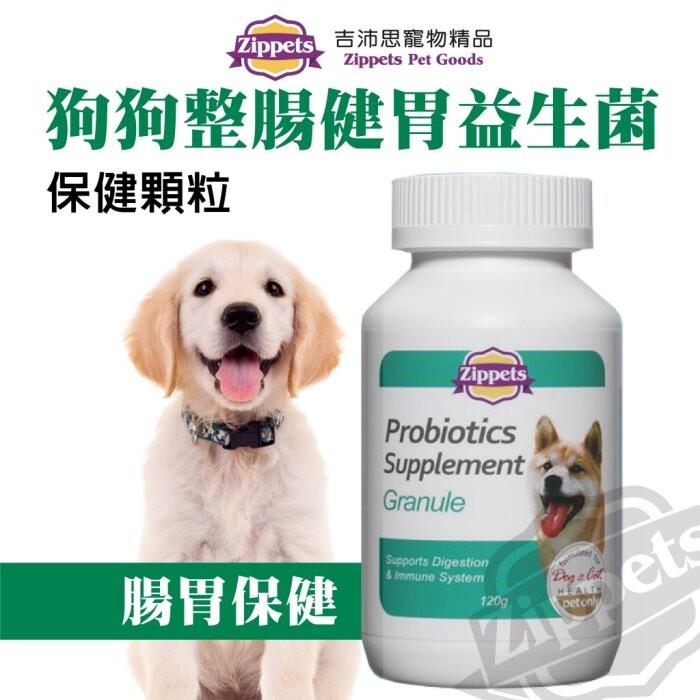 吉沛思 zippets狗狗整腸健胃益生菌120g