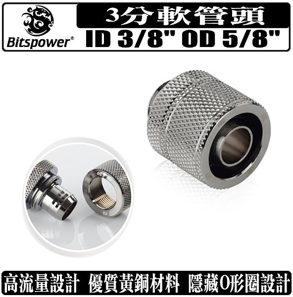[地瓜球@] Bitspower 3分 水管頭 軟管頭 ID 3/8 OD 5/8