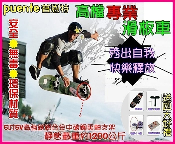 03045-----柚柚的店【普恩特高級魚板】 楓木四輪滑板 香蕉板 小魚板 滑板車