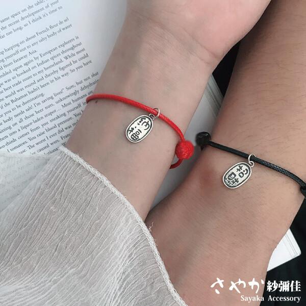 sayaka紗彌佳925純銀吉祥寓意招財納福造型繩製手鍊 -紅繩女/男款