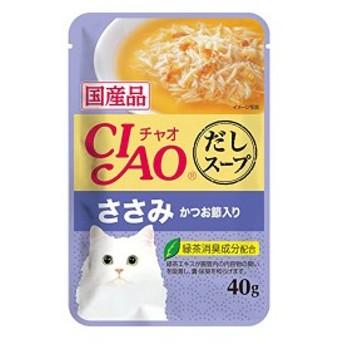 チャオ ( CIAO ) だしスープ ささみ かつお節入り 40g キャットフード 猫 ネコ ねこ キャット cat ニャンちゃん※商品は1点 ( 個 ) の価
