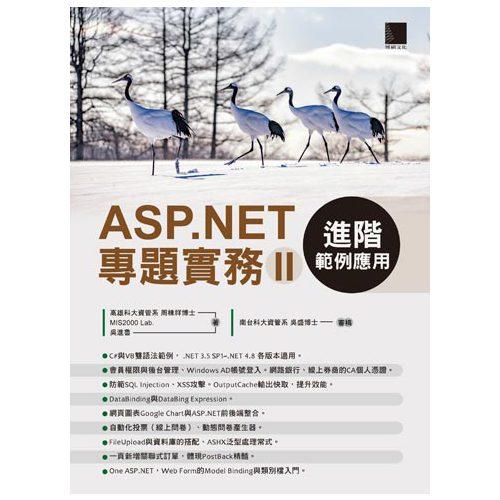 電子書 ASP.NET專題實務(II):進階範例應用