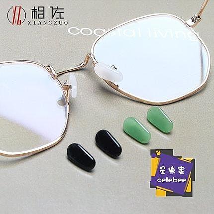 防滑鼻墊 眼鏡鼻托配件仿玉石 眼睛防滑鼻墊托鼻眼睛架鼻梁托金屬支架零件
