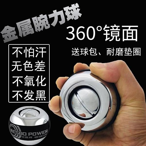 握力器 銳思搏自啟金屬腕力球重磅靜音力量訓練器手腕陀螺握力器60公斤男秒殺價 【2021歡樂購】