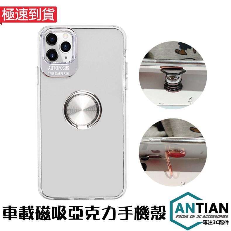 電鍍殼 適用iPhone 11 Pro Max 超薄 手機殼 車載磁吸 指環支架 保護殼 全包 保護套 ANTIAN