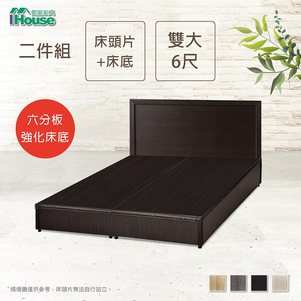 IHouse-簡約風 房間組二件(床片+六分床底)-雙大6尺