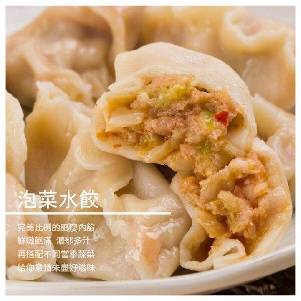 【社頭味香鍋貼水餃專賣店】泡菜水餃 50粒/包