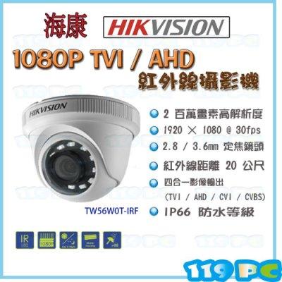 海康 AHD TVI 1080P 2百萬 半球型 監控攝影機 鏡頭 【119PC】彰師大附近