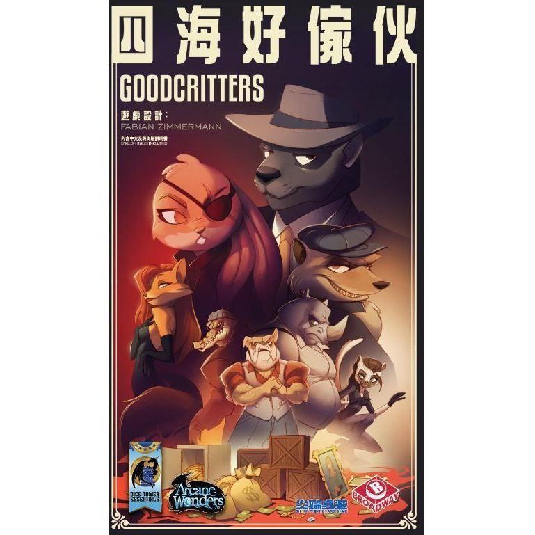 四海好傢伙 Goodcritters 繁體中文版 台北陽光桌遊商城
