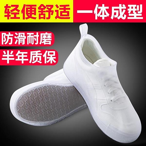 雨鞋套雨天防水防雨腳套透明防水鞋套防滑加厚耐磨男女硅膠雨靴套 快速出貨