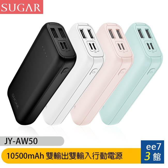SUGAR (JY-AW50) 10500mAh 雙輸出雙輸入行動電源(台灣製造公司貨) [ee7-3]