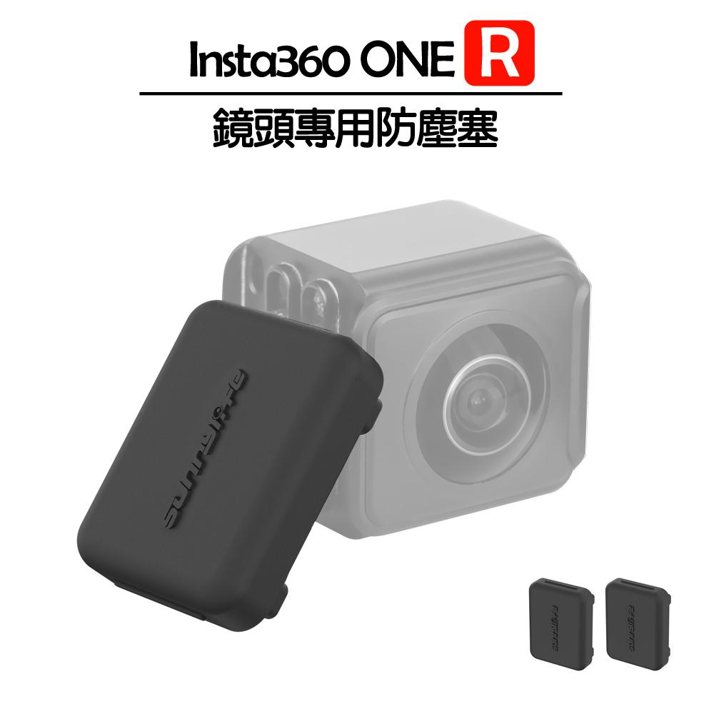 Insta360 ONE R 鏡頭專用 防塵塞保護蓋 (2入)