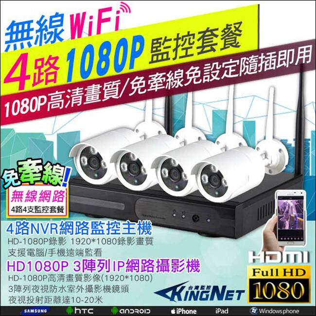 kingnet監視器攝影機 4路4支 wifi 1080p 200萬鏡頭 免拉線 diy施工