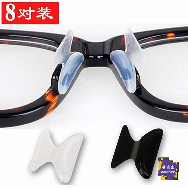 防滑鼻墊 眼鏡鼻托 硅膠托防滑鼻墊 板材墨鏡鼻托增高眼鏡配件鼻托超軟
