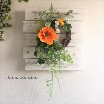 ◆長さ39㎝ビタミンカラーのポピーのリース【B】◆造花・壁掛けリース◆