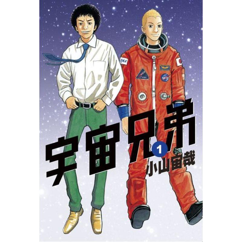 宇宙兄弟(01)【城邦讀書花園】