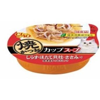 焼かつおカップスープしらす60g おまとめセット 【6個】 キャットフード 猫 ネコ ねこ キャット cat ニャンちゃん