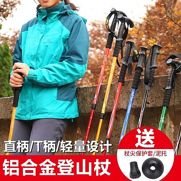 自遊人登山杖伸縮輕便折疊徒步爬山老人手杖戶外出遊裝備YYJ 現貨快出