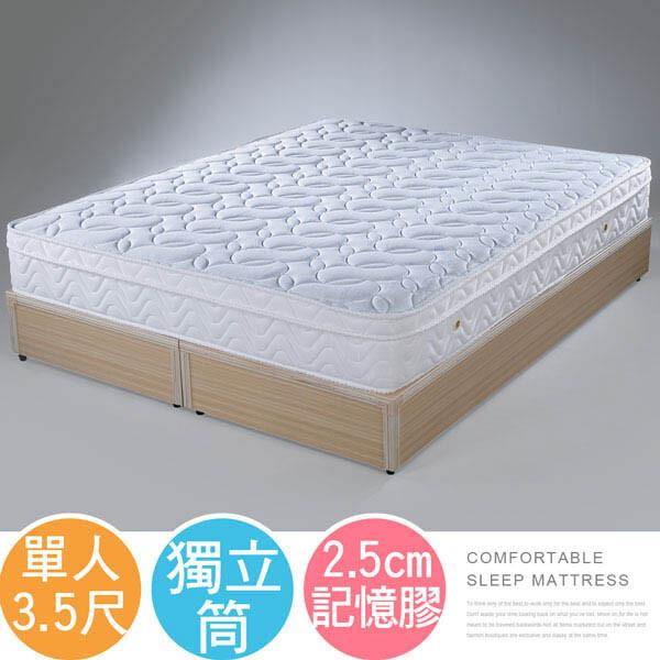 yostyle 麗莎三線記憶膠獨立筒床墊-單人3.5尺 單人床墊 獨立筒床墊