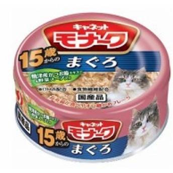 キャネット モナーク 15歳からのまぐろ 80g キャットフード 猫 ネコ ねこ キャット cat ニャンちゃん※商品は1点 ( 個 ) の価格になりま