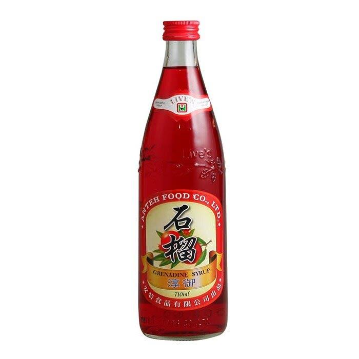 淳御石榴汁 710ml x 2瓶 現貨 調酒 飲料 萊姆汁 果汁 酒吧 飯店 餐廳 HS嚴選