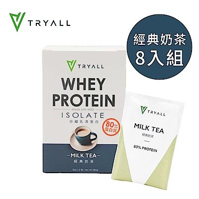[台灣 Tryall] 全分離乳清蛋白 (8包/盒) 經典奶茶