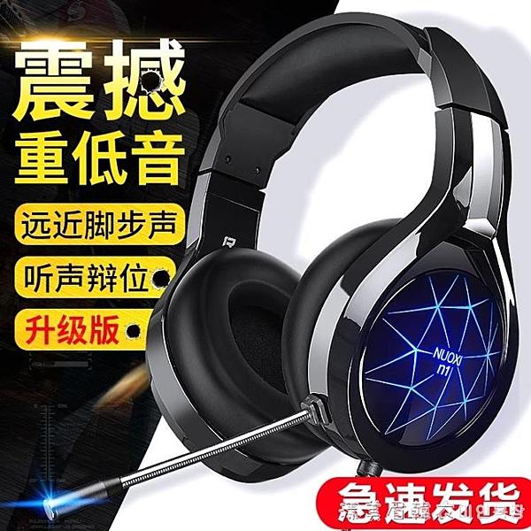 耳機頭戴式電腦耳機台式電競游戲專用耳麥帶麥吃雞聽聲辯位有線帶話筒台式機 漾美眉韓衣