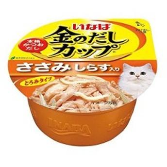 金のだしカップ ささみ しらす入り70グラム いなばペットフード ( 株 ) キャットフード 猫 ネコ ねこ キャット cat ニャンちゃん※商品