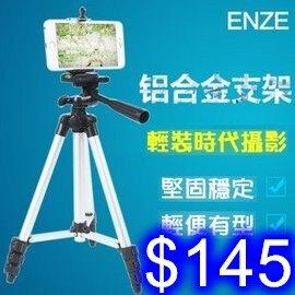 ENZE恩澤 ET-3110新款手機三腳架 鋁合金單反相機攝影機三角架 適用6吋以下手機 輕型攝影器材 L-16