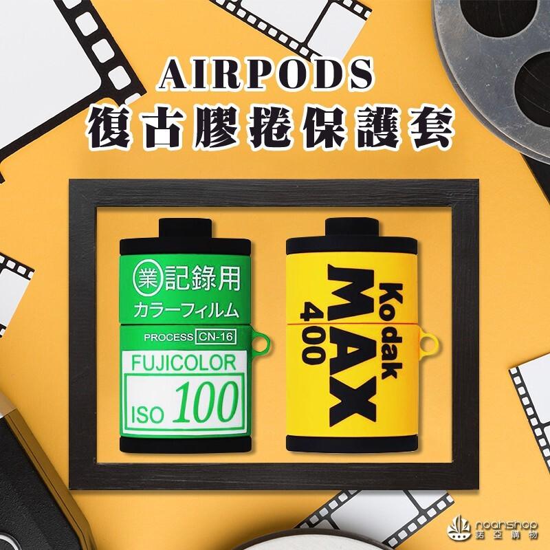 相機膠捲造型 復古膠捲 airpods 1/2代適用保護套 蘋果耳機套 卡通可愛 airpods盒