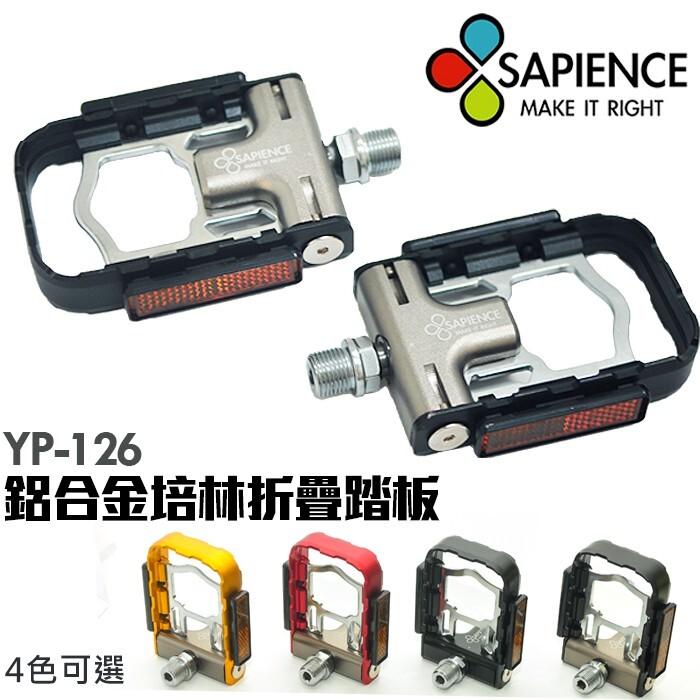 sapience台灣製造 專利吸磁式鋁合金折疊踏板(yp-126) 培林踏板