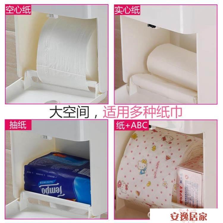 衛生間紙巾盒 廁所紙巾盒衛生間用品用具廁紙盒紙巾架放紙架免打孔防水衛生紙盒 安逸居家