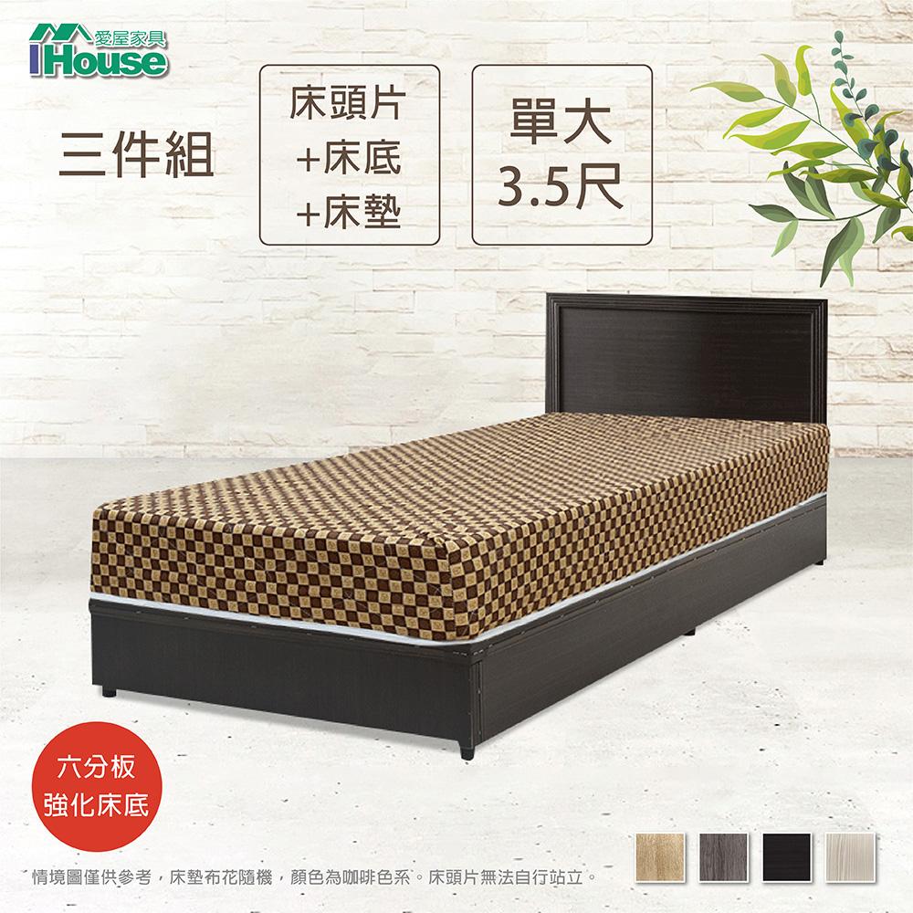 IHouse 簡約風房間組三件 床片+六分床底+床墊 單大3.5尺