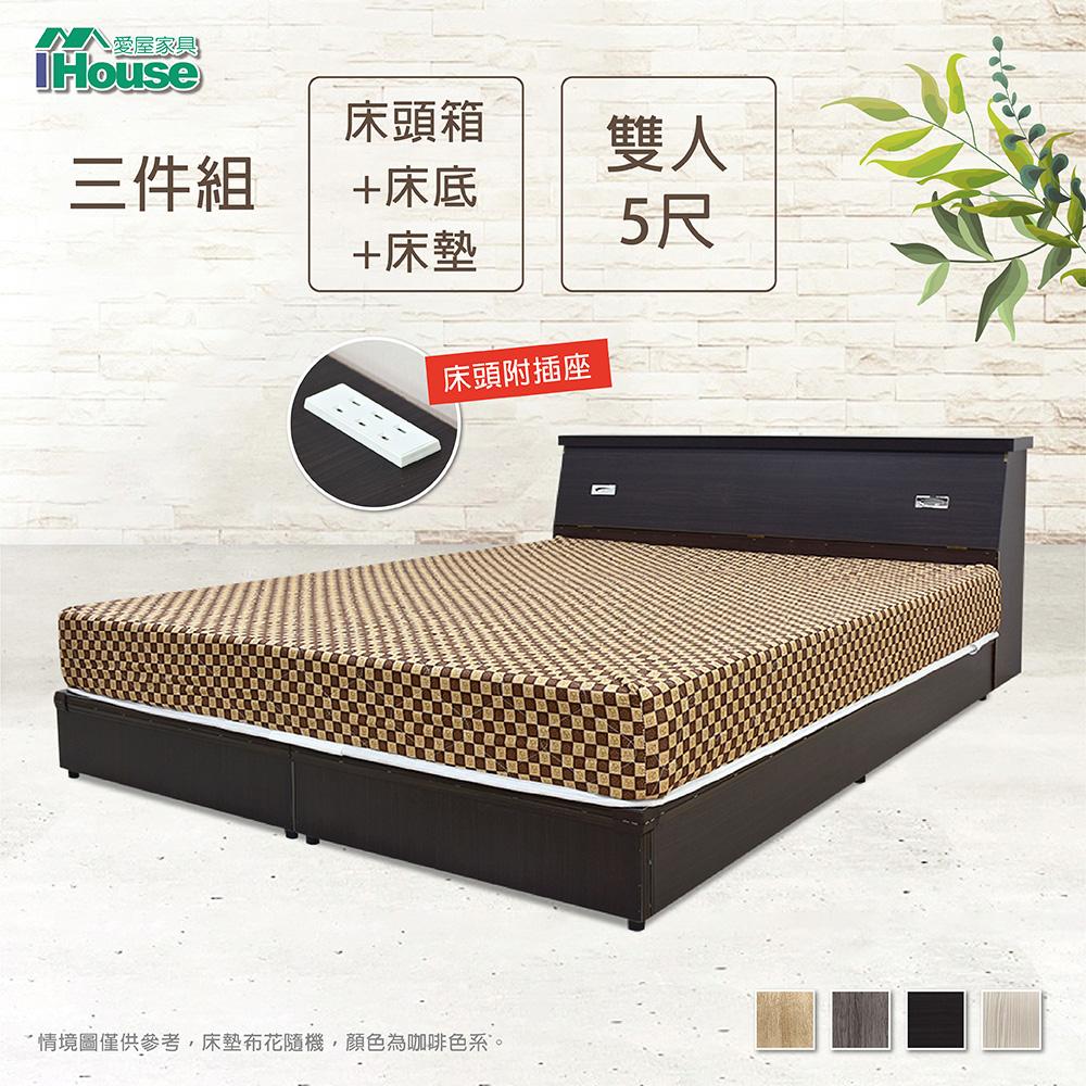 IHouse 簡約風插座房間三件組 床頭+床底+床墊 雙人5尺