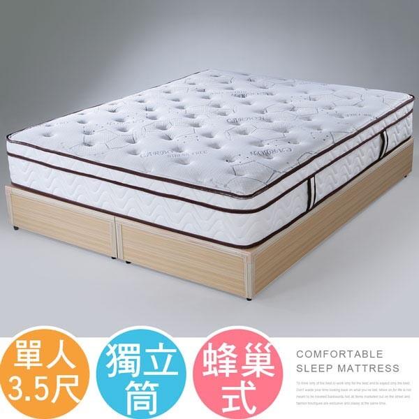 yostyle 蘿塔三線q彈蜂巢式獨立筒床墊-單人3.5尺 q床 獨立筒床墊 單人床墊