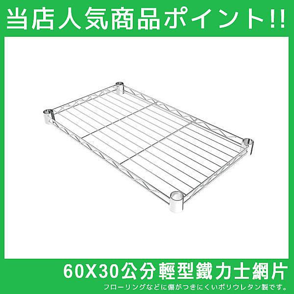 層架 網片 網板【J0121-A 】第二代60X30層板單片(附夾片)(五色) MIT台灣製 收納專科