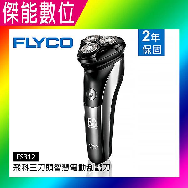 FLYCO 飛科 FS312 三刀頭智慧電動刮鬍刀 三頭浮動貼面 全機水洗 智慧感應 乾濕兩用 國際電壓 公司貨