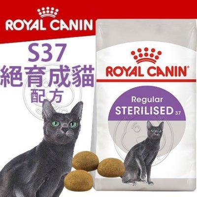 【??培菓寵物48H出貨??】FHN 新皇家飼料《絕育成貓S37》2kg  特價680元(自取不打折)(蝦)