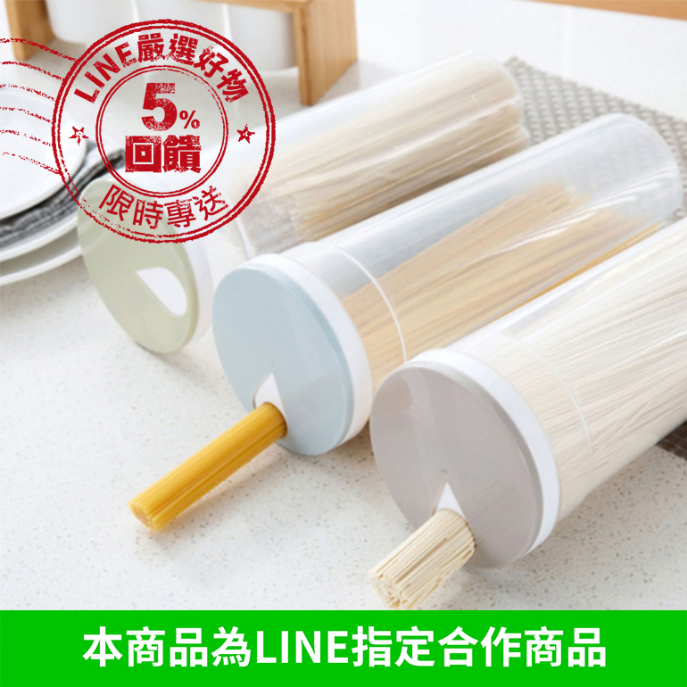 廚房保鮮麵條收納盒 『無名』 Q03119