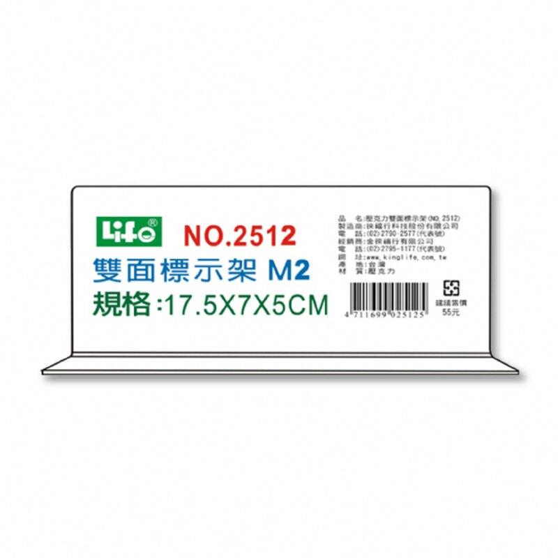 西瓜籽 徠福 LIFE⚡ 10入 壓克力雙面標示架(M2)17.5X7X5cm NO.2512M2 (夾板/卡架)