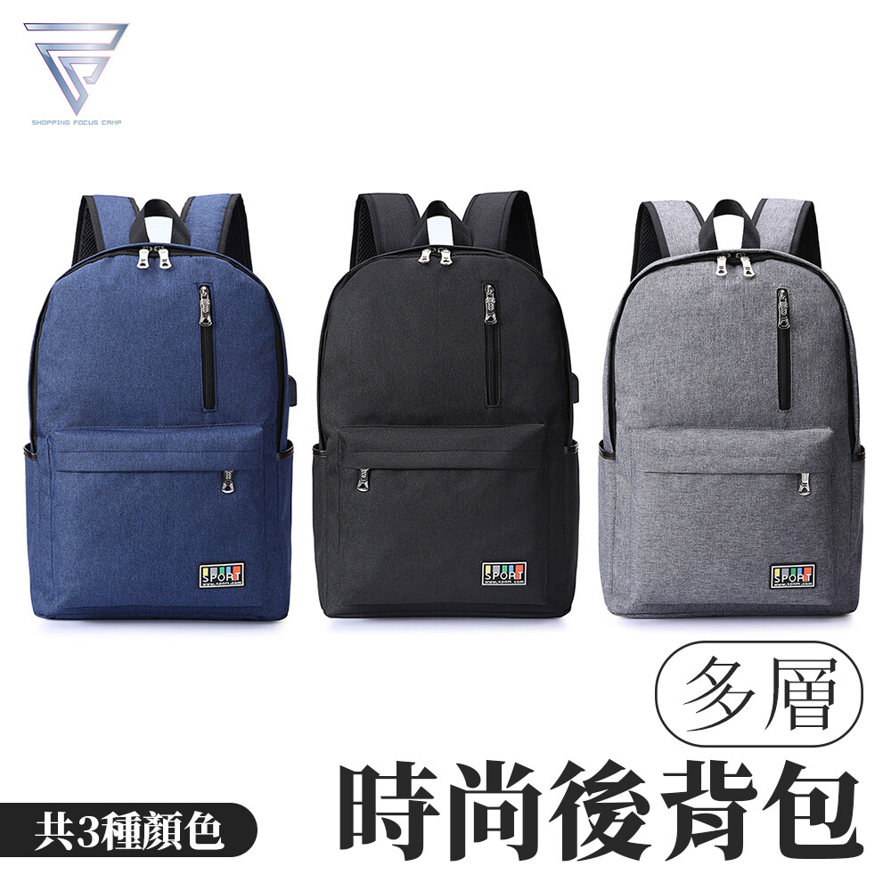 f.c時尚後背包 超多夾層 運動背包 學生背包 電腦包 筆電包 情侶包