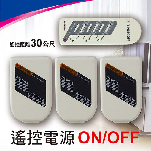 龍陣原廠 一對三無線遙控開關 (apt1305)