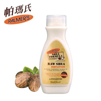 Palmers 帕瑪氏 天然乳木果油緊緻保濕乳液250ml