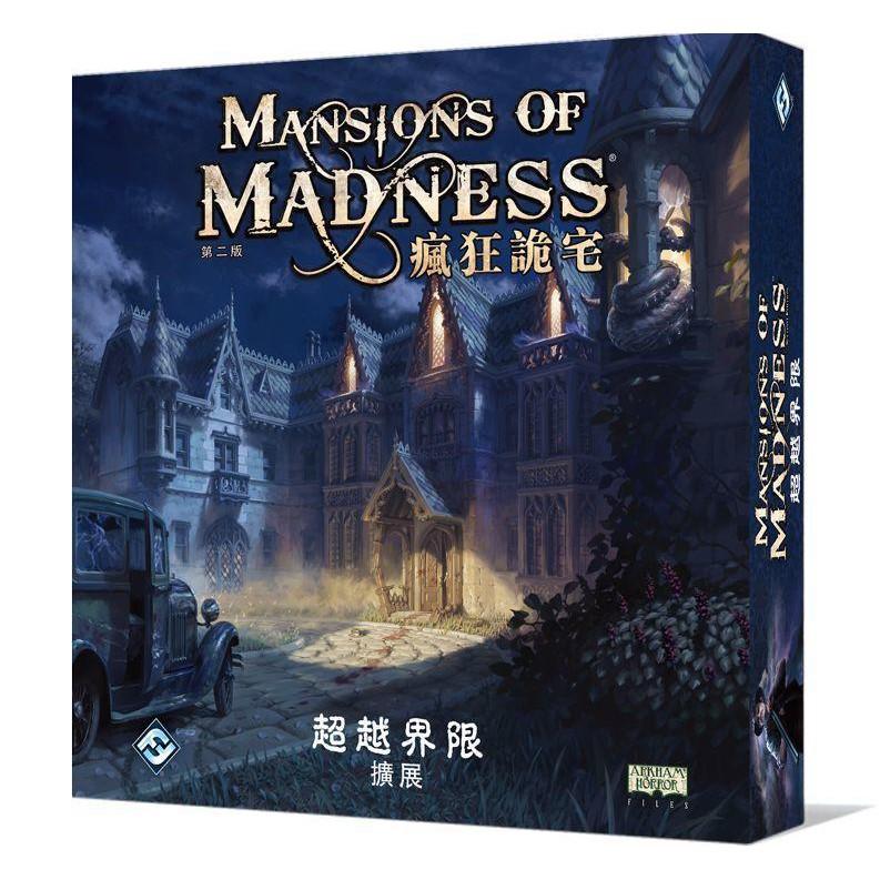 瘋狂詭宅二版超越界限擴充 Mansion of Madness 2 Beyond the Threshold 繁體中文版