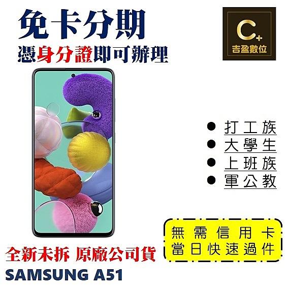 Samsung Galaxy A51 學生分期 軍人分期 無卡分期 免卡分期 現金分期【吉盈數位商城】