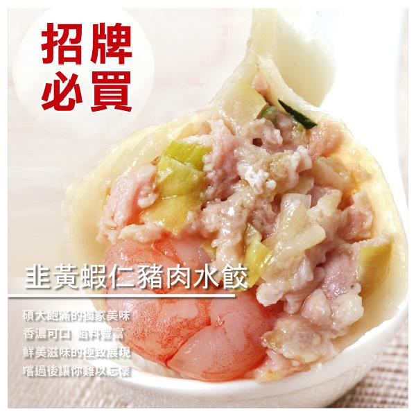 【無敵水餃】韭黃蝦仁豬肉水餃 20入/袋